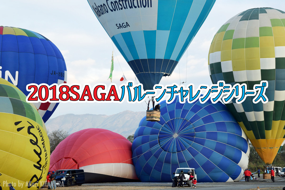 2018 SAGA Balloon Challenge Series