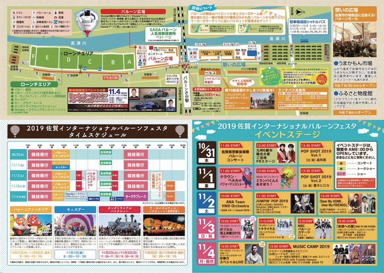 佐賀インターナショナルバルーンフェスタ|会場マップ