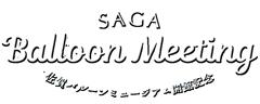 SAGAバルーンミーティング
